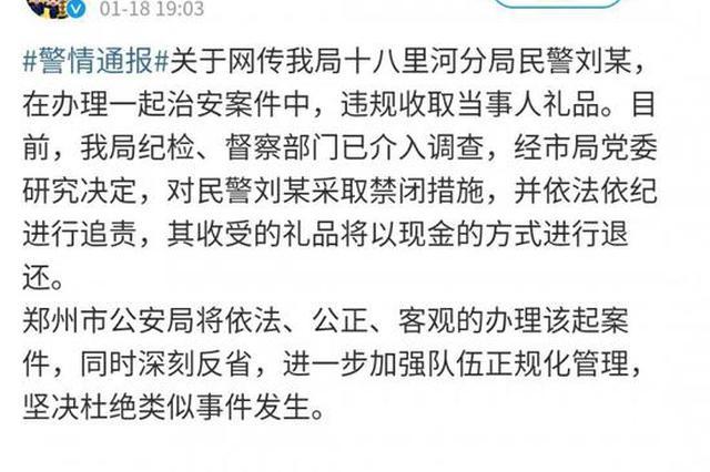 郑州警方回应孕妇被打致流产一案:依法依纪进行追责