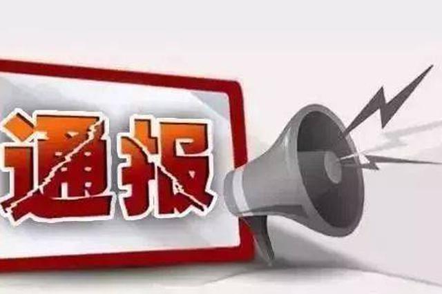 郑州市上街区委委员、峡窝镇党委书记张华君被开除党籍和公职