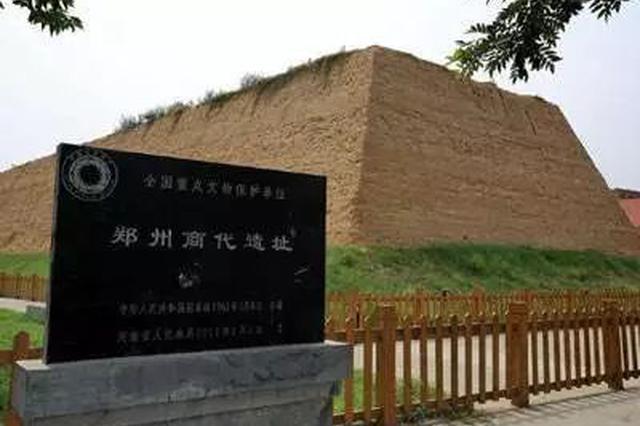 国家文物局驳回郑州商代遗址控制带内一小学扩建项目