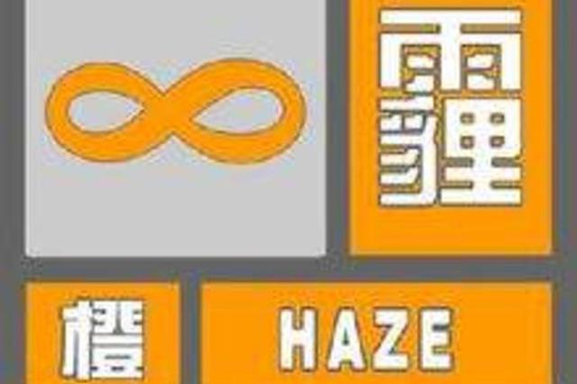 河南省气象台发布霾橙色预警 请注意防范