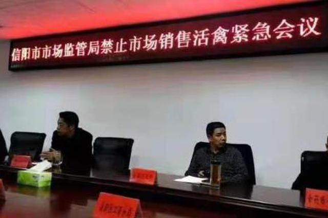 信阳市场监督管理局召开紧急会议:禁止市场销售活禽