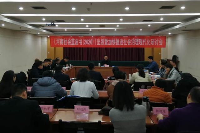 河南社会蓝皮书(2020)发布 今年关注推进社会治理现代化