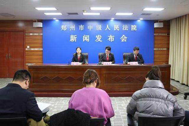 """郑州中院发布5起""""虚假诉讼""""""""套路贷""""典型案例"""