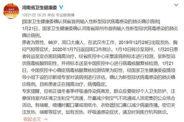 【独家对话】河南首例新型冠状病毒感染者