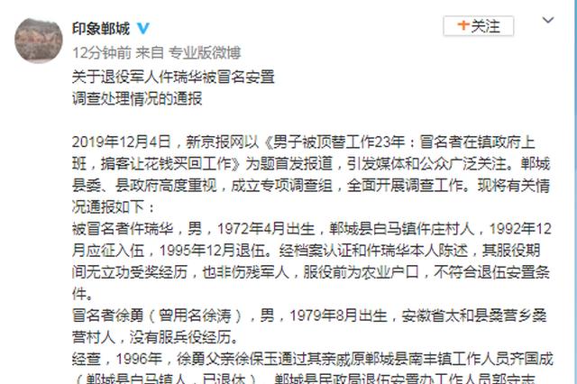 周口退役军人被顶替23年 官方:冒名者被移送司法机关