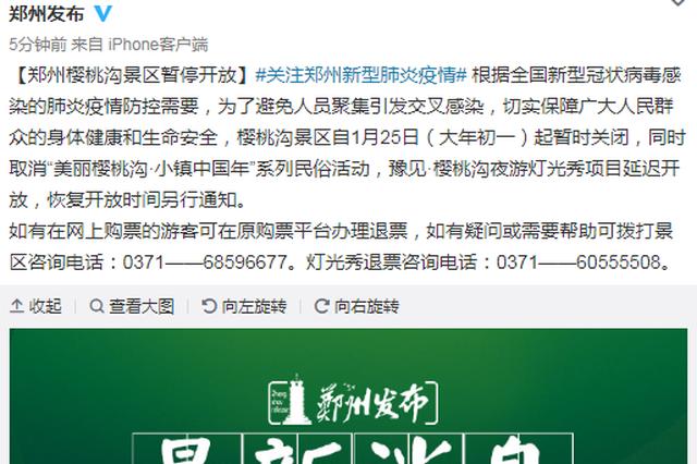 郑州樱桃沟景区暂停开放