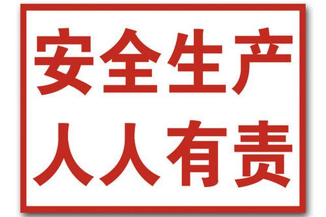 郑州市应急管理局发布春节安全提示