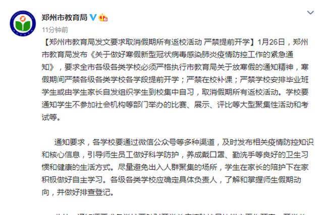 郑州市教育局要求取消假期所有返校活动 严禁提前开学