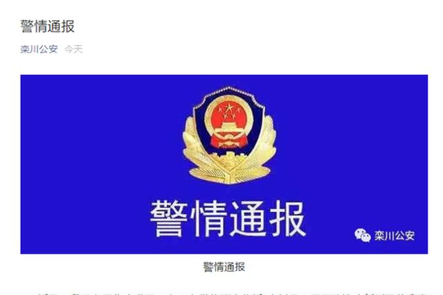 散播疫情不实信息 洛阳栾川一女子被行政拘留