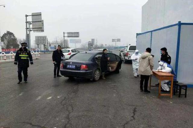 河南高速公路设立疫情监测管控点 劝返相关车辆