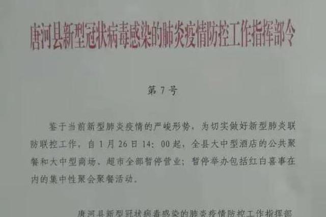 唐河县1月26日14时起大中型商场超市暂停营业