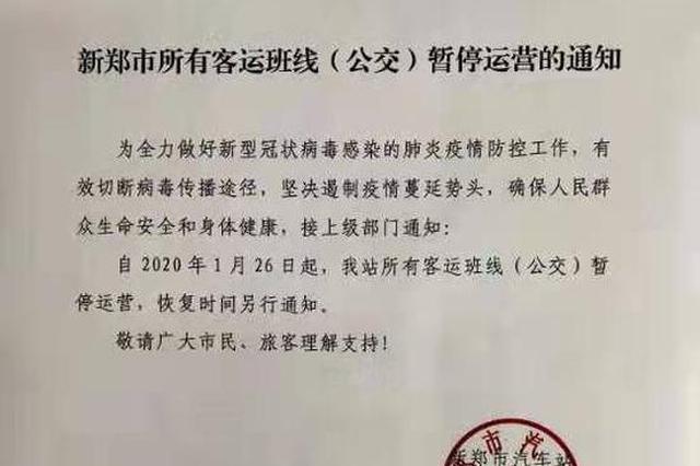 新郑市所有客运班线(公交)暂停运营