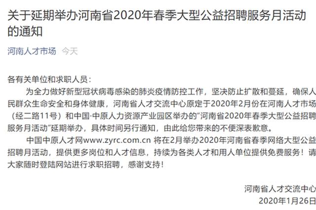 """@求职者 河南大型春招延期举行 """"网络春招""""将开启"""