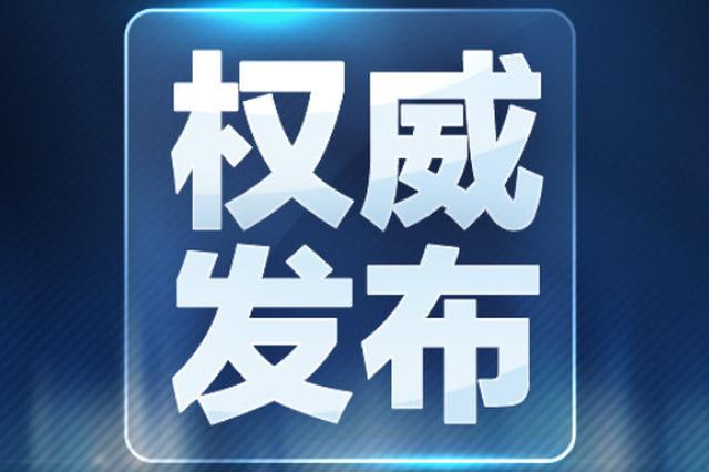 开封兰考县与祥符区交界处发生2.9级地震 部分村民有震感