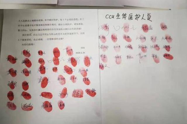 疫情面前他们按下红手印 表示有信心打赢这场疫情阻击战