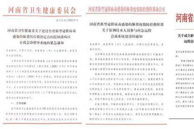河南将为130家定点医院隔离病区 建防控应急远程会商系统