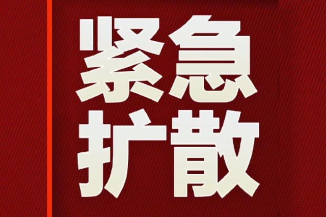 紧急扩散!郑州发布紧急通告 急寻确诊者同乘人