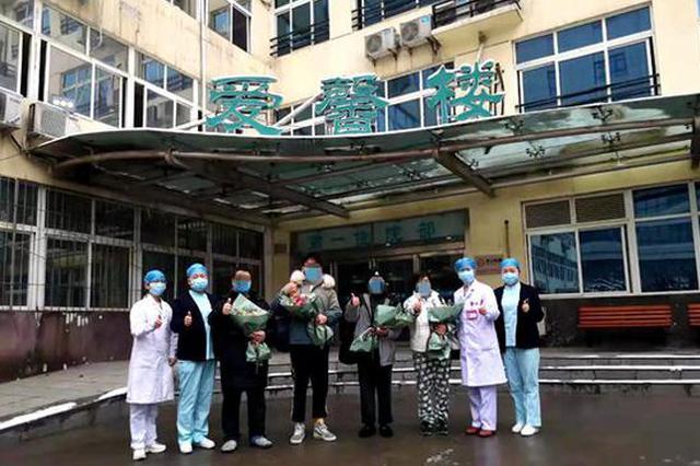 郑州市六院又有4位确诊患者出院 累计出院13人