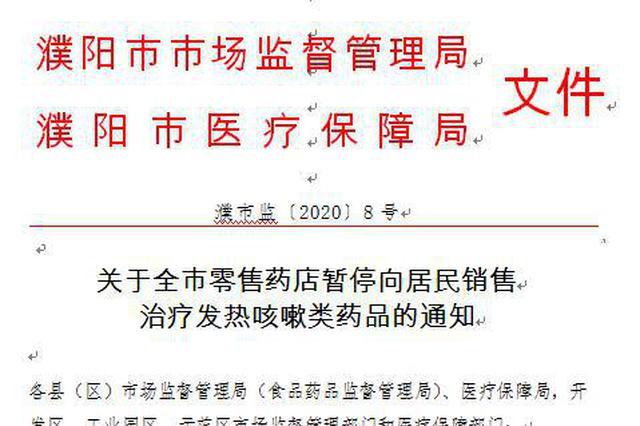 紧急通知:濮阳全市药店暂停销售发热咳嗽类药品