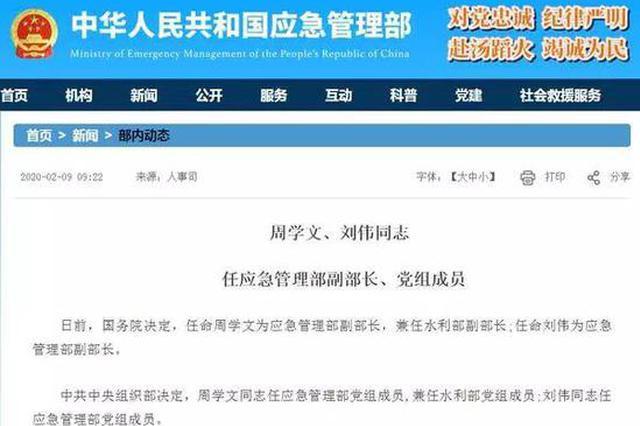 周学文、刘伟同志任应急管理部副部长、党组成员