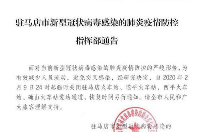 驻马店、遂平、西平、确山火车站进站通道临时关闭