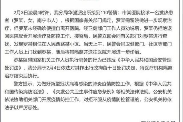 网传长垣一确诊病例从医院跑了?警方:谣言!