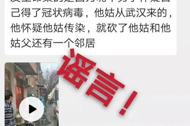 网传安阳一男子患新冠肺炎杀害一家三口?官方辟谣!