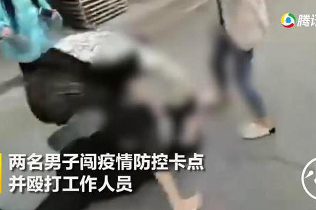南阳两名男子闯疫情防控卡点殴打工作人员 警方:行拘