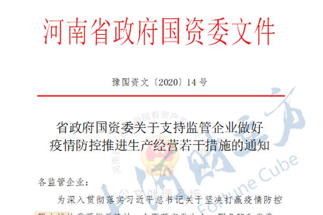 河南省政府国资委发文:支持国企疫情防控 推进有序复工