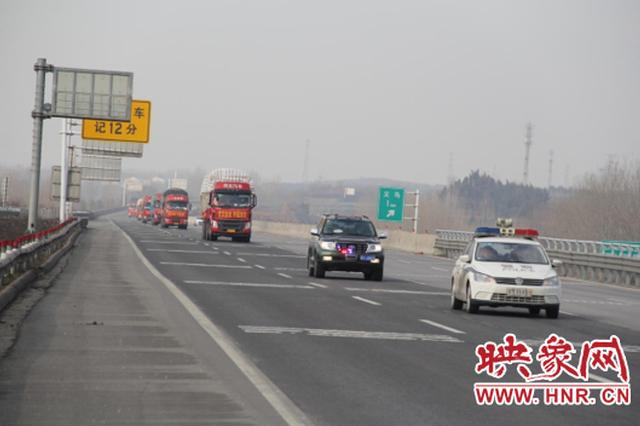 河南高速交警护送山西15辆防疫应急物资运输车辆过境