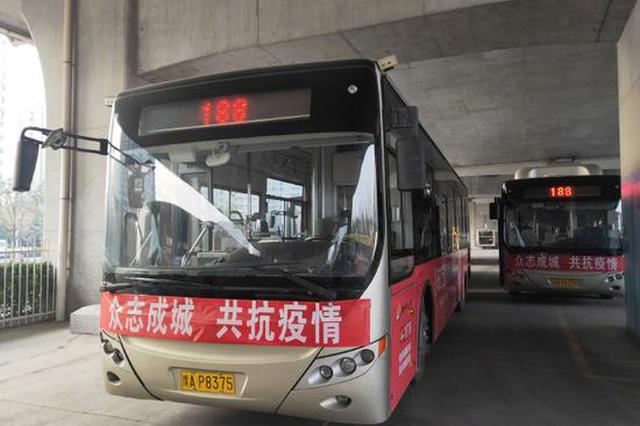 2月17日起 郑州公交对运营班次进行调整