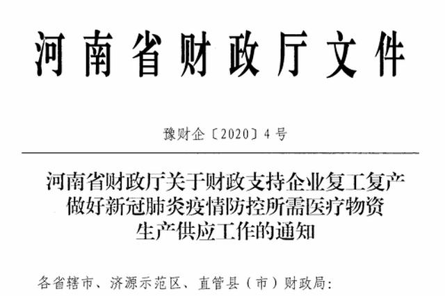 """速看!河南省财政厅连发两个重要通知战""""疫"""""""