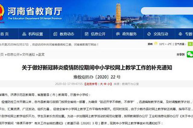 河南:不得强行要求学生每天上网打卡 杜绝超前学习