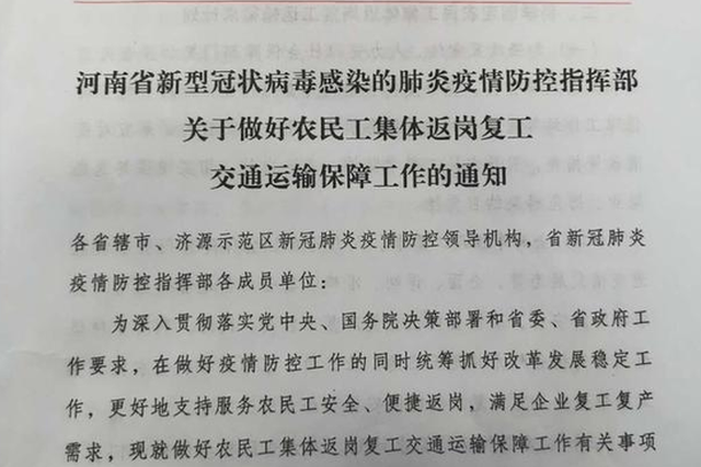 河南:农民工集体返岗可组织长途包车 客座率不超50%