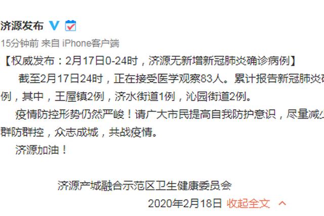 2月17日0-24时 济源无新增新冠肺炎确诊病例