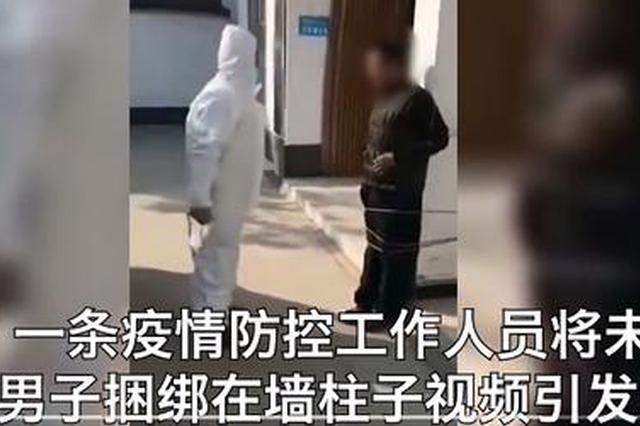 濮阳一村民因未戴口罩被捆在墙上 警方介入调查