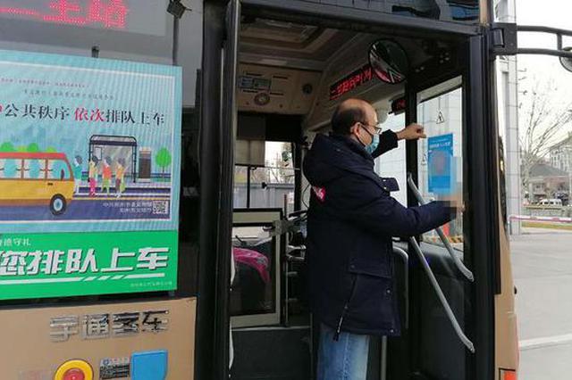 坐公交请先扫码 今起郑州公交开始施行扫码乘车