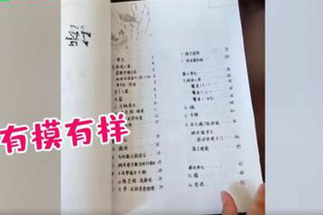 太有爱!南阳一家长手绘超精致语文课本:担心孩子看电子书伤眼