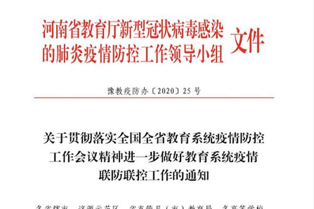 河南3月1日后有序开学 高三、初三学生可先开学返校
