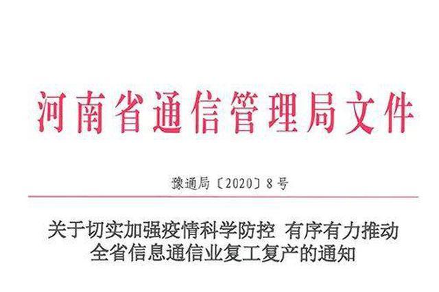河南:有序有力推动复工复产 确保今年县城以上5G全覆盖