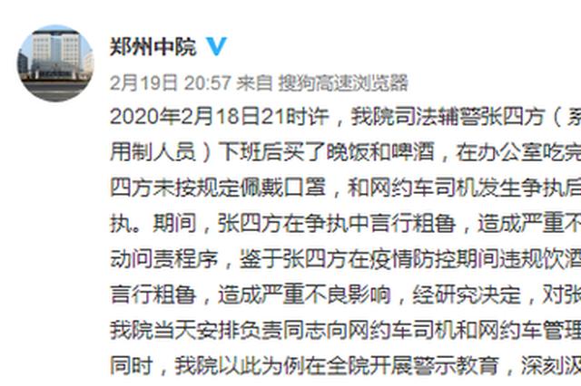 疫情期间 郑州中院一辅警违规饮酒与网约车司机起争执 被辞退