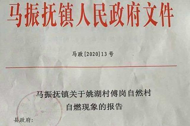 """唐河县一村庄发生""""自燃""""事件 起火原因正在调查中"""