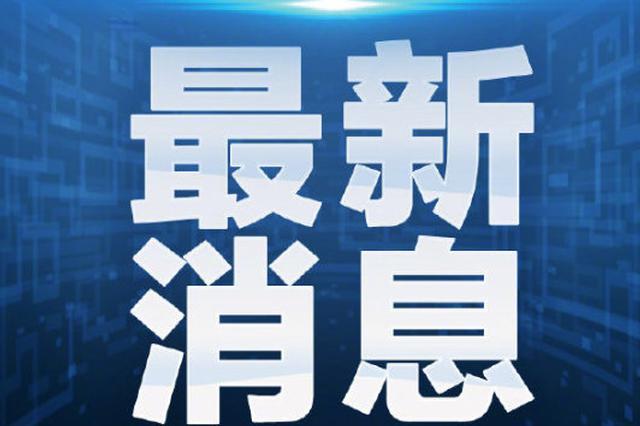 河南省内高速公路均正常开通