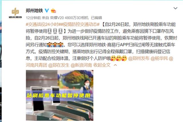 自2月26日起 郑州地铁刷脸乘车功能将暂停使用