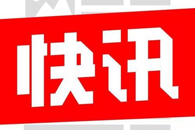 疫情防控期间 郑州新开工程暂缓缴纳农民工工资保障金