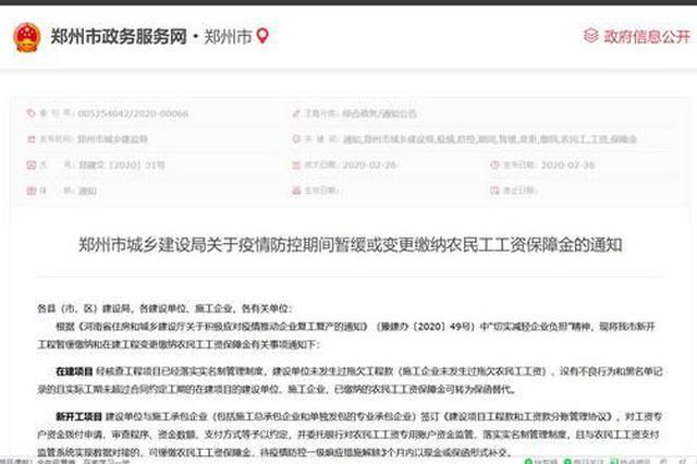 疫情防控期间郑州新开工程暂缓缴纳农民工工资保障金