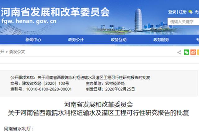 投资超52亿 河南一水利工程可行性报告获批 涉6市县区