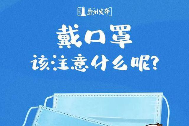 郑州26日15万只平价口罩7分06秒约满 附口罩使用攻略