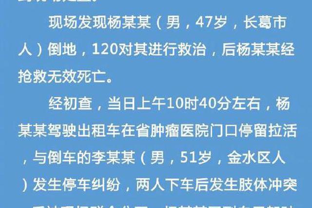 因停车发生冲突 郑州一出租车司机倒地身亡