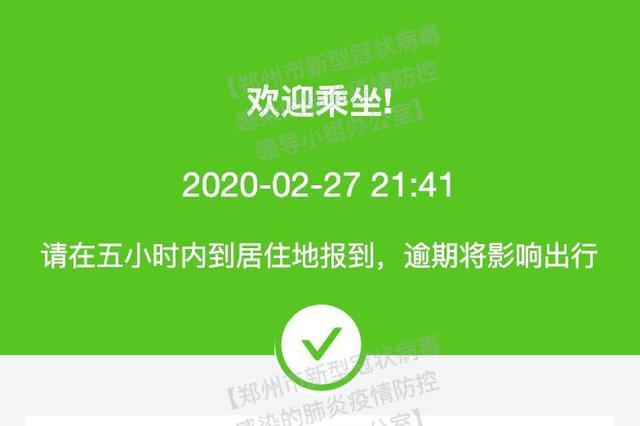 郑州扫码系统升级:给复工人员留5小时缓冲时间回驻地